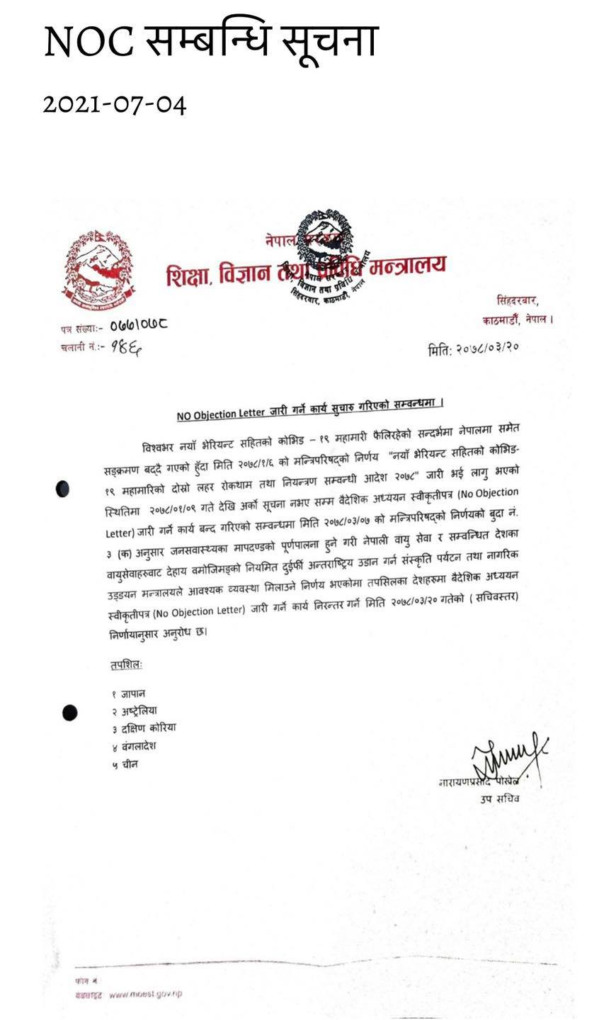 NOC letter latest update July 4, 2021